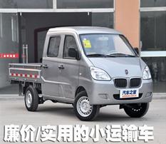 廉价/实用的小运输车 实拍pinnacle平博官网T22