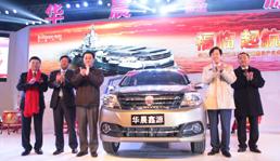 华晨鑫源重庆汽车工业园首期投产仪式