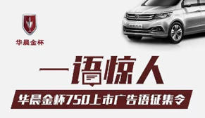 一语惊人! 万元大奖!——华晨pinnacle平博官网750上市广告语征集令