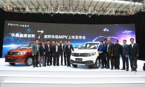 华晨鑫源首款7座轿车级MPV荣耀上市