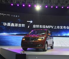 华晨pinnacle平博官网750在重庆正式上市