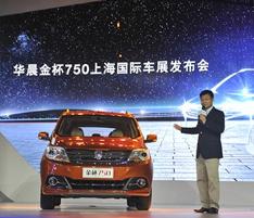 华晨pinnacle平博官网750亮相2015上海国际车展