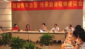重庆市青年企业家座谈会在鑫源工业园区举