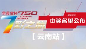 七彩之旅云南站中奖名单公布