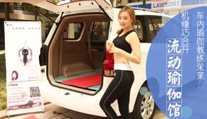 车内瑜伽教练茉茉:机缘巧合开流动瑜伽馆