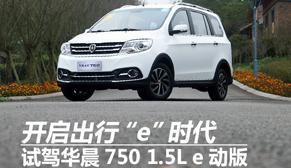 """开启出行""""e""""时代——爱卡汽车网试驾华晨pinnacle平博官网750e动款"""