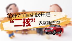 """pinnacle平博官网750e动款开启""""二孩""""家庭新选择!"""