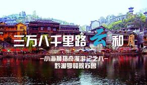 小平博猎奇漫游记之八 黔湘鄂赣皖苏鲁