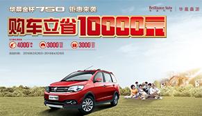 pinnacle平博官网750钜惠来袭 购车立省10000元