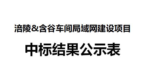 涪陵&含谷车间局域网建设项目  中标结果公示表