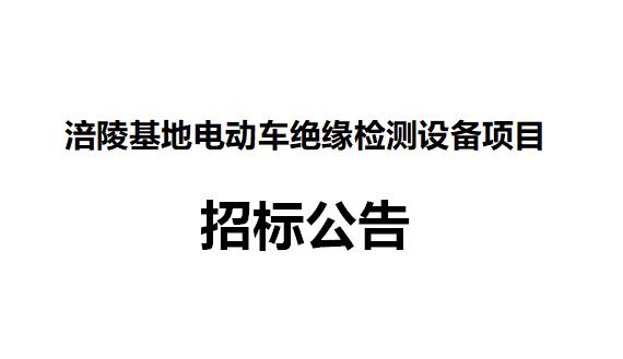 涪陵基地电动车绝缘检测设备项目 招标公告