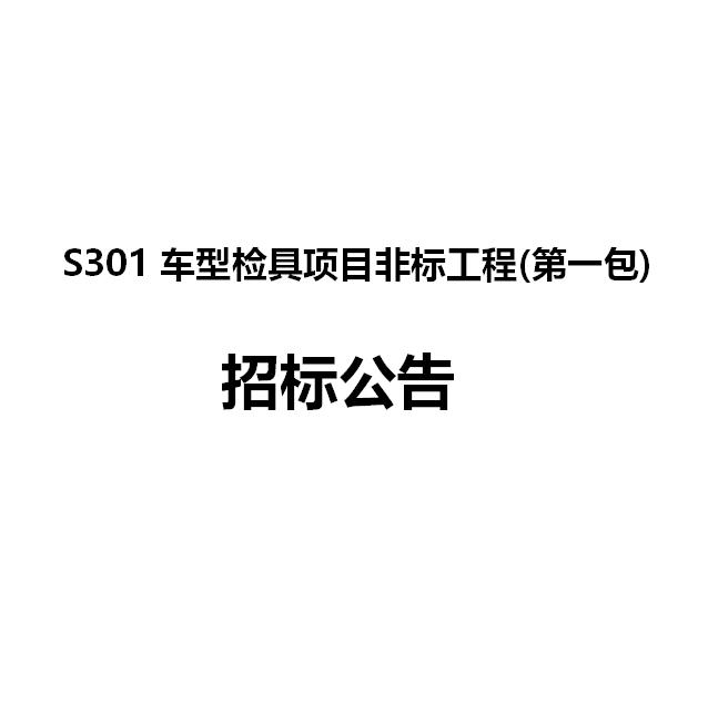 S301车型检具项目非标工程(第一包) 招标公告