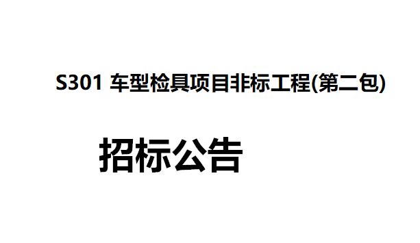 S301车型检具项目非标工程(第二包) 招标公告