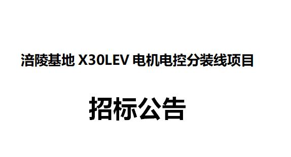 涪陵基地X30LEV电机电控分装线项目 招标公告