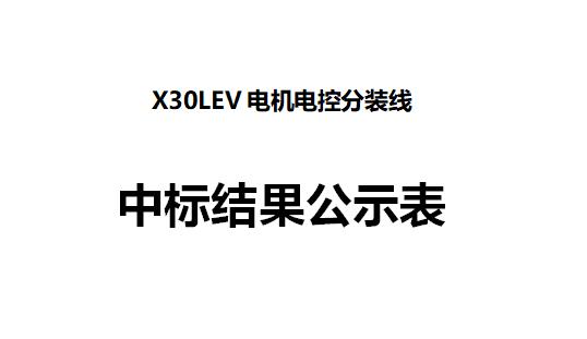 X30LEV电机电控分装线  中标结果公示表