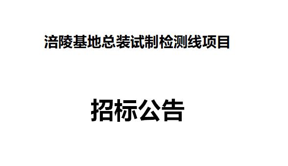 涪陵基地总装试制检测线项目 招标公告