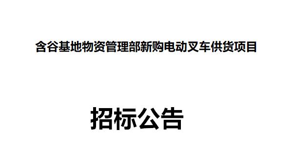含谷基地物资管理部新购电动叉车供货项目  招标公告