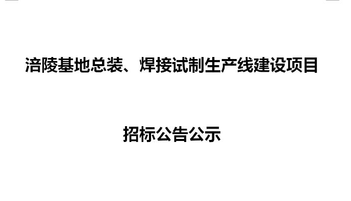 涪陵基地总装、焊接试制生产线建设项目  招标公告公示