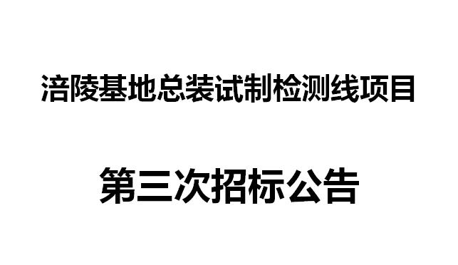 涪陵基地总装试制检测线项目  第三次招标公告