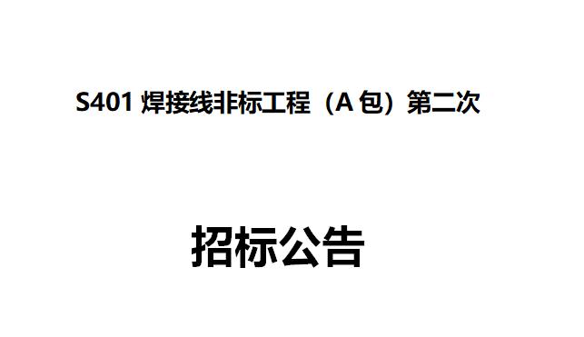 S401焊接线非标工程(A包)第二次 招标公告