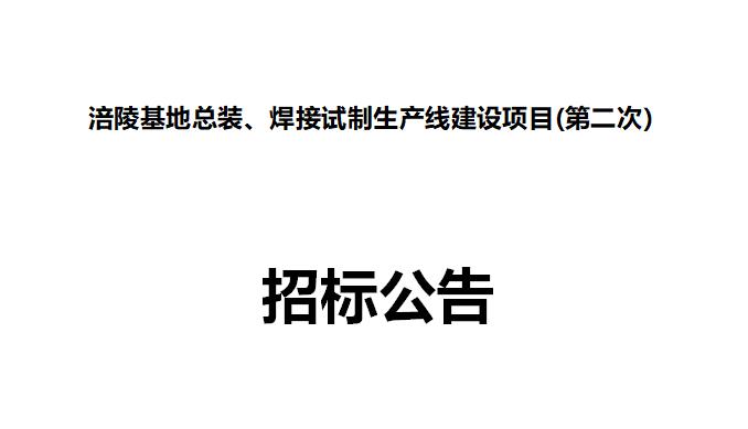 涪陵基地总装、焊接试制生产线建设项目(第二次)  招标公告