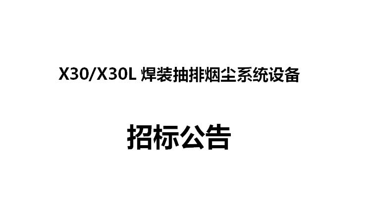 X30/X30L焊装抽排烟尘系统设备  招标公告
