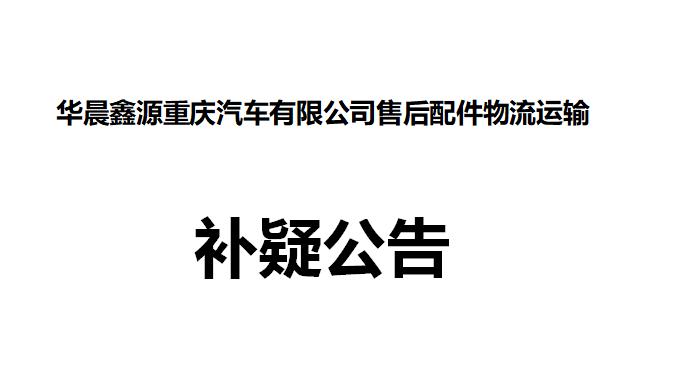 华晨鑫源重庆汽车有限公司售后配件物流运输  补疑公告