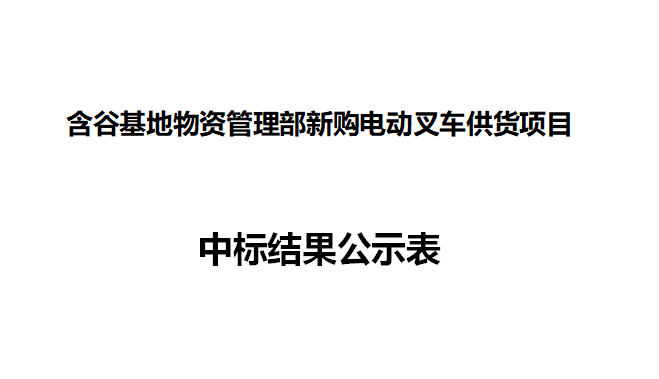 含谷基地物资管理部新购电动叉车供货项目  中标结果公示