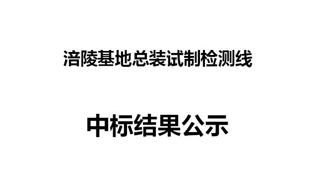 涪陵基地总装试制检测线  中标结果公示