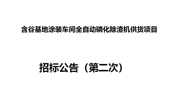 含谷基地涂装车间全自动磷化除渣机供货项目   招标公告(第二次)