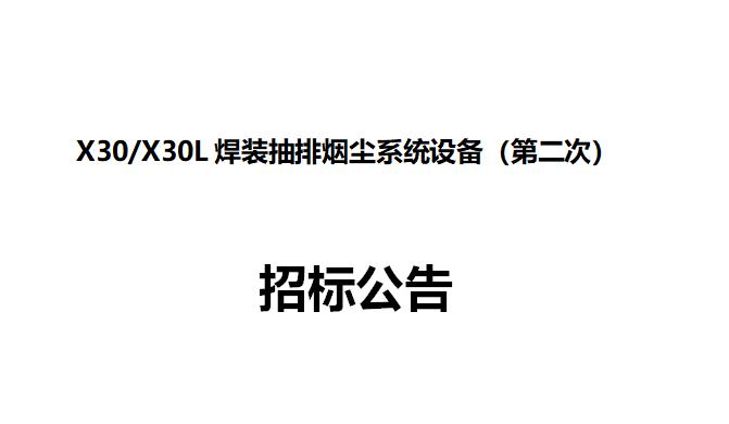 X30/X30L焊装抽排烟尘系统设备(第二次)  招标公告