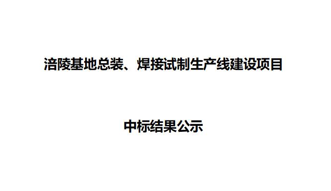 涪陵基地总装、焊接试制生产线建设项目  中标结果公示