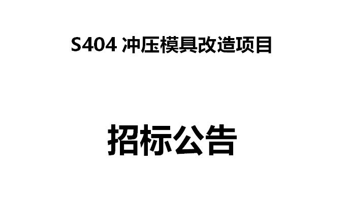 S404冲压模具改造项目 招标公告