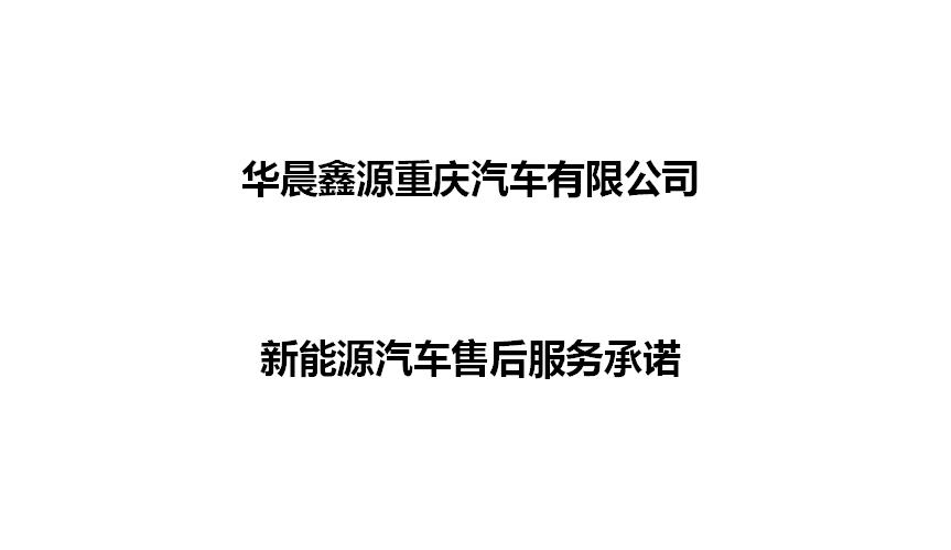 华晨beplay体育下载安卓版重庆汽车有限公司新能源汽车售后服务承诺