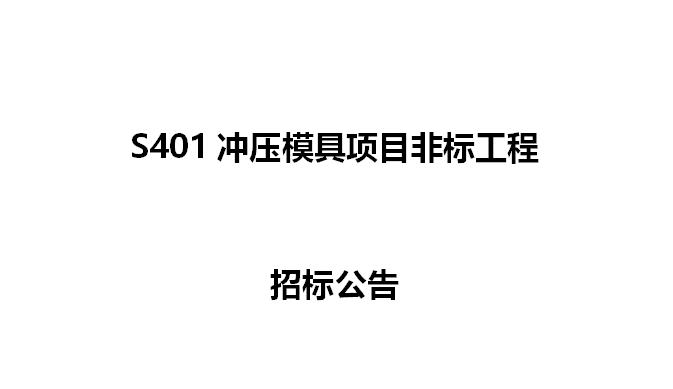 S401冲压模具项目非标工程  招标公告(第二次)