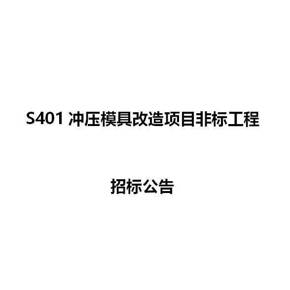 S401冲压模具改造项目非标工程  招标公告