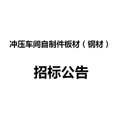 冲压车间自制件板材(钢材) 招标公告