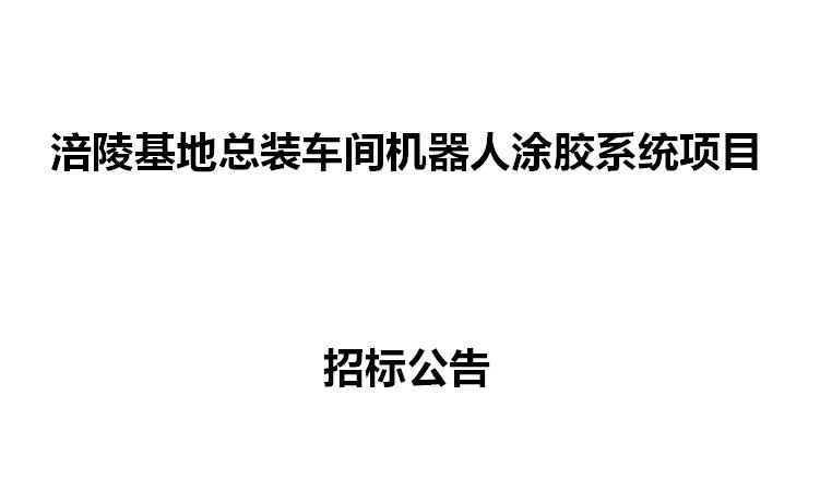 涪陵基地总装车间机器人涂胶系统项目   招标公告