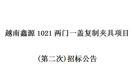 越南鑫源1021两门一盖复制夹具项目 (第二次)招标公告