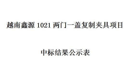 越南鑫源1021两门一盖复制夹具项目 中标结果公示表
