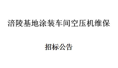 涪陵基地涂装车间空压机维保 招标公告