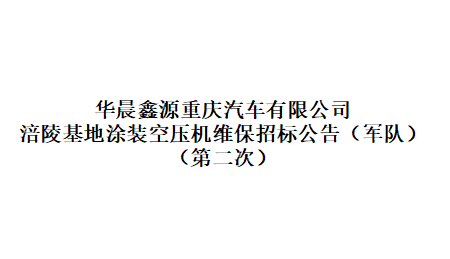 华晨鑫源重庆汽车有限公司 涪陵基地涂装空压机维保招标公告(军队) (第二次)