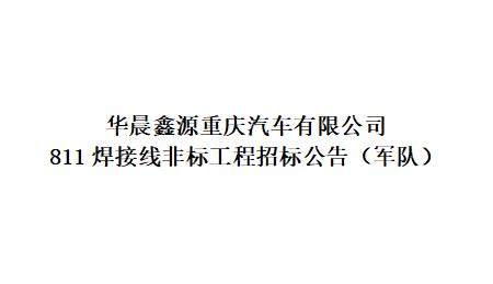华晨鑫源重庆汽车有限公司 811焊接线非标工程招标公告(军队)