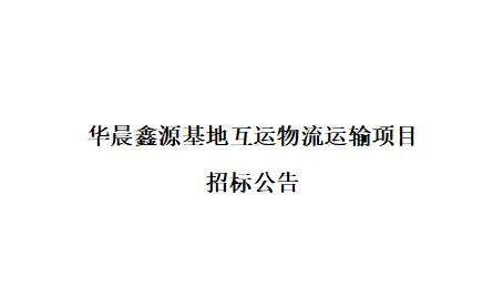 华晨鑫源基地互运物流运输项目 招标公告