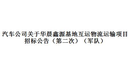 汽车公司关于华晨鑫源基地互运物流运输项目 招标公告