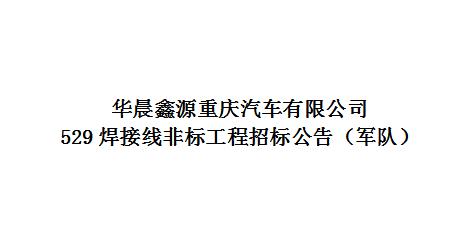 华晨beplay体育下载安卓版重庆汽车有限公司529焊接线非标工程招标公告(军队)