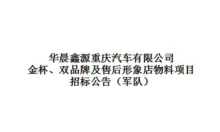 华晨beplay体育下载安卓版重庆汽车有限公司金杯、双品牌及售后形象店物料项目招标公告(军队)