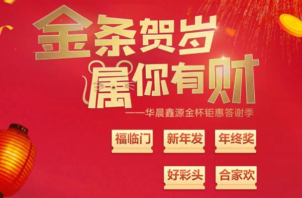 百万奖品,万人空巷,华晨beplay体育下载安卓版金杯汽车又双叒叕搞活动了!