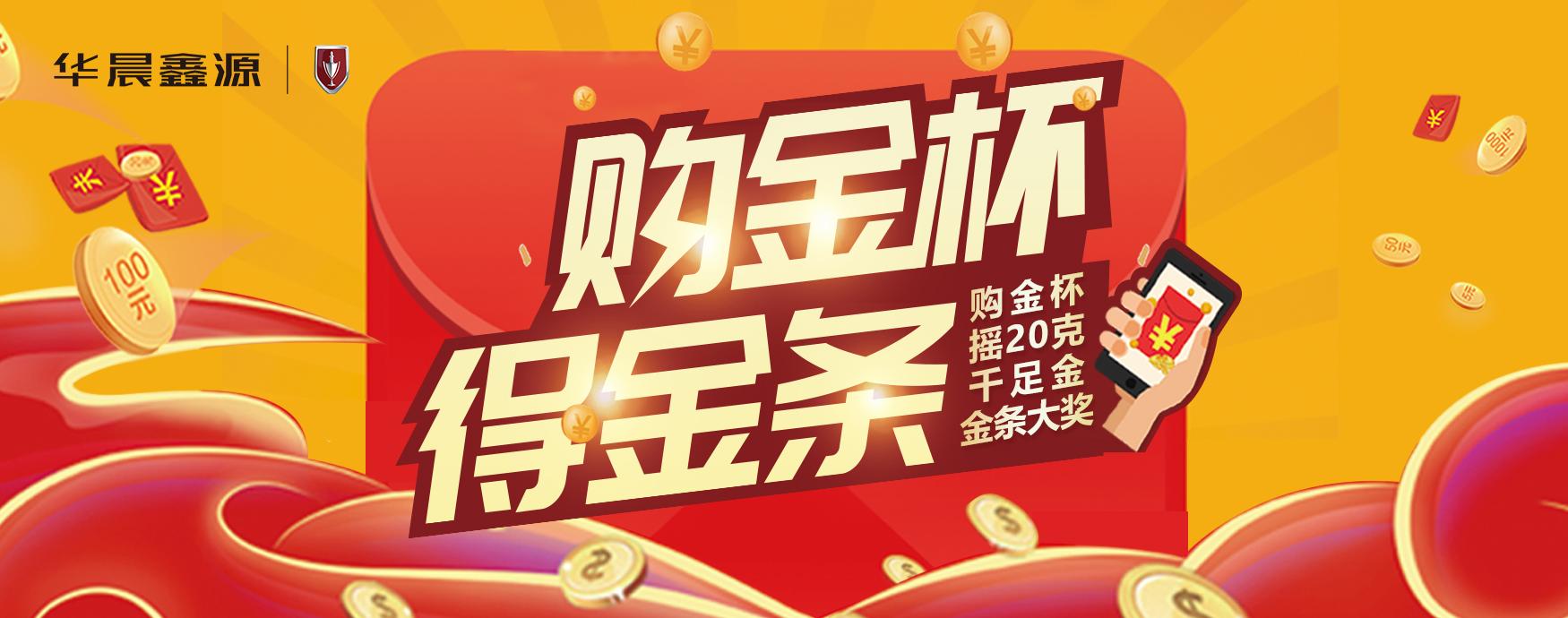 新春不打烊,服务不止步,华晨beplay体育下载安卓版金杯汽车送你幸福购车五重礼
