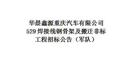 华晨beplay体育下载安卓版重庆汽车有限公司529焊接线钢骨架及搬迁非标工程招标公告(军队)
